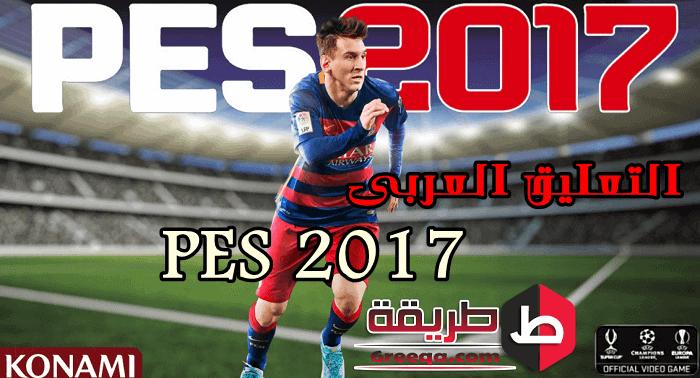 التعليق العربى pes 2017 حفيظ دراجي و رؤوف خليف