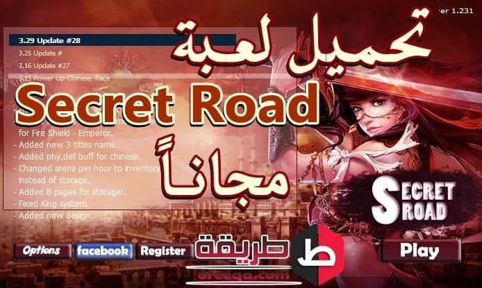 تحميل لعبة Secret Road سكرت رود للكمبيوتر مجانا