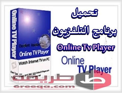 تحميل برنامج التلفزيون للحاسوب online tv live مجانا