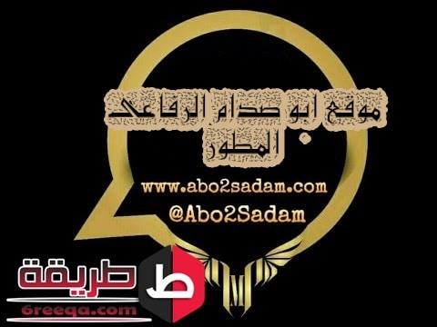 موقع ابو صدام الرفاعى المطور