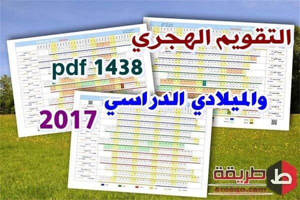 التقويم الهجري 1438 pdf والميلادي الدراسي 2017
