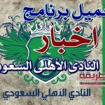 تحميل برنامج اخبار النادي الاهلى السعودى