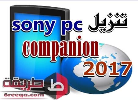 تنزيل sony pc companion 2017 اخر اصدار مجانا