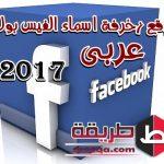 موقع زخرفة اسماء الفيس بوك يقبلها عربي 2017