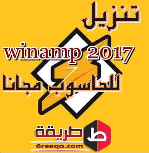 تنزيل winamp 2017 للحاسوب مجانا