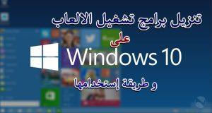 تنزيل برامج تشغيل الالعاب على ويندوز 10 وطريقة استخدامها