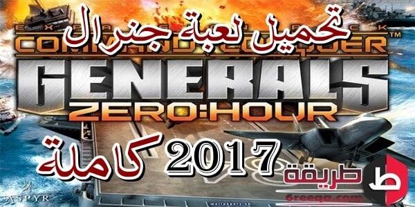 تحميل لعبة جنرال 2017 generals zero hour كاملة
