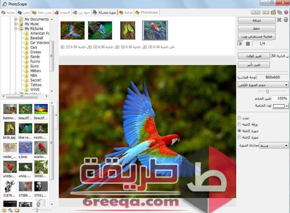 photoscape-pro