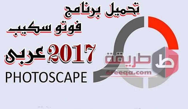 تحميل فوتو سكيب 2017 عربي