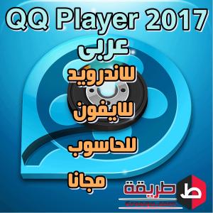 qq player 2017 عربي للاندرويد للايفون للحاسوب مجانا