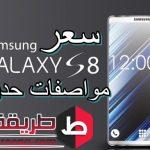 سعر سامسونج galaxy s8 مواصفات حديثة