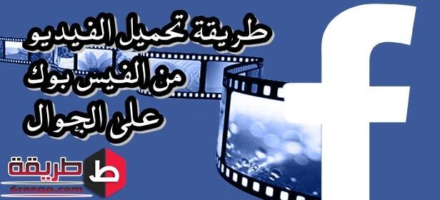 طريقة تحميل الفيديو من الفيس بوك على الجوال