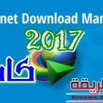 internet download manager 2017 كامل