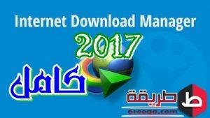 internet download manager 2017 كامل