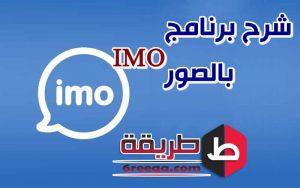 شرح برنامج imo بالصور