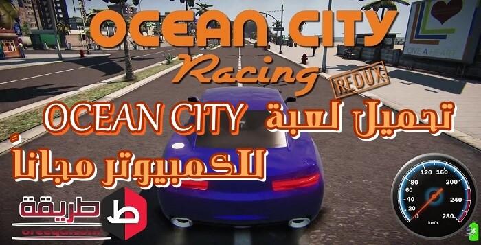 تحميل لعبة ocean city للكمبيوتر مجانا