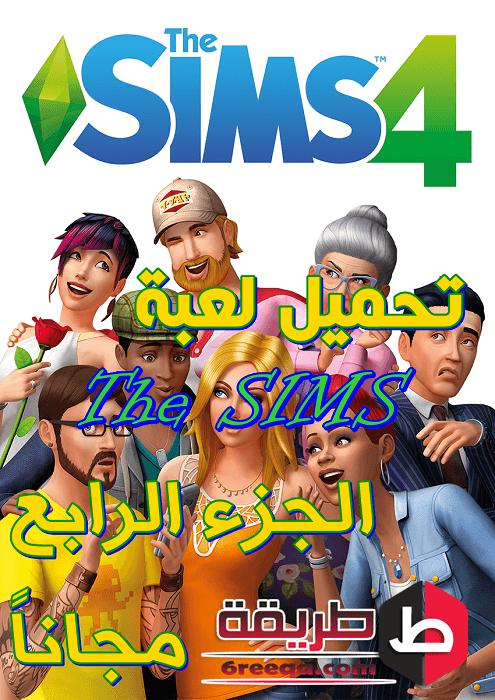 تحميل لعبة the sims الجزء الرابع مجانا