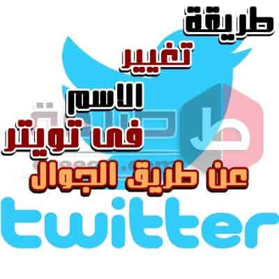 طريقة تغيير الاسم في تويتر عن طريق الجوال