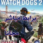 تحميل لعبة الاكشن watch dogs 2 برابط مباشر مجانا