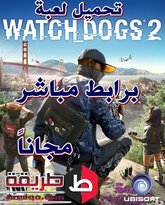 watch dogs(1)