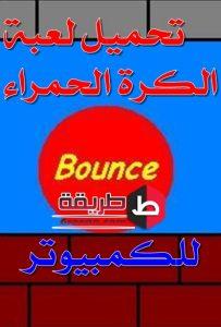 تحميل لعبة الكرة الحمراء bounce للكمبيوتر