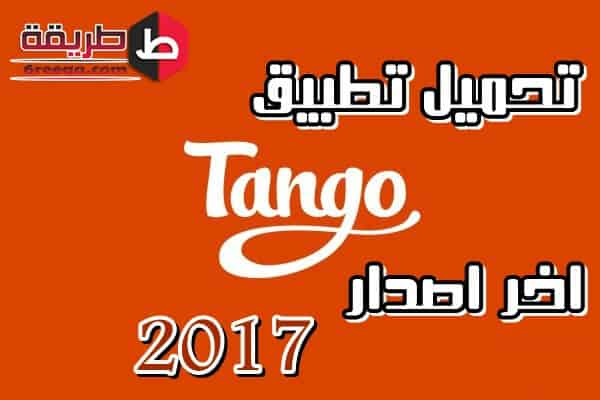تحميل تطبيق tango اخر اصدار 2017