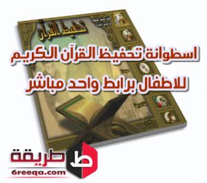 اسطوانة تحفيظ القرآن الكريم للاطفال برابط واحد مباشر
