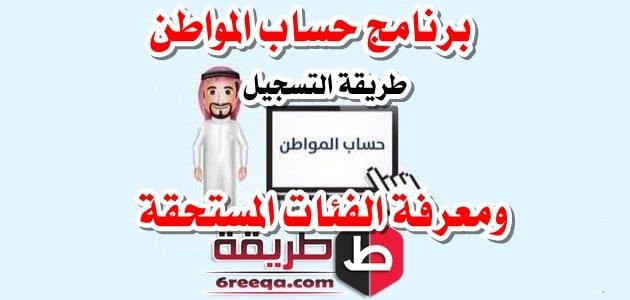 حساب-المواطن-السعودي-630×300