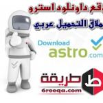 موقع داونلود استرو عملاق التحميل عربي