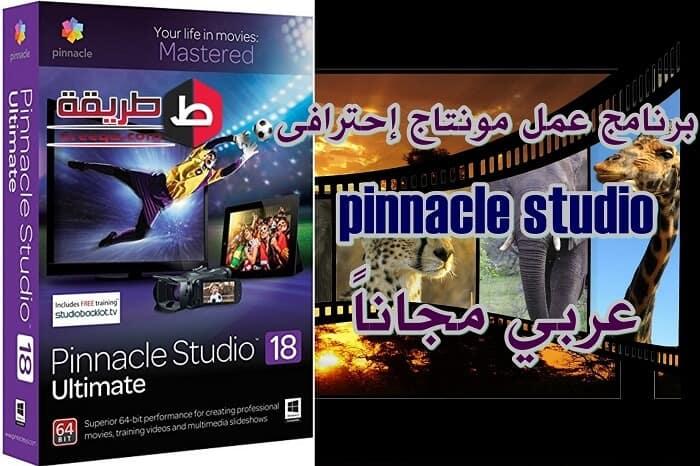 برنامج عمل مونتاج احترافي عربي pinnacle studio مجانا