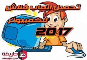 تحميل العاب فلاش للكمبيوتر 2017