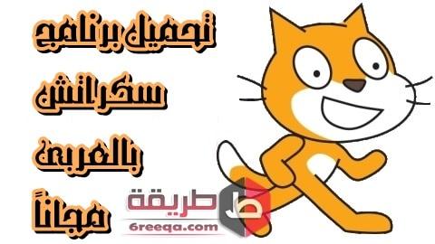 تحميل برنامج سكراتش بالعربي مجانا