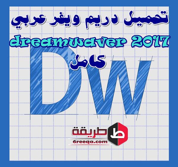 تحميل دريم ويفر عربي dreamweaver 2017 كامل