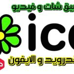 تطبيق فيديو و شات icq للاندرويد و الايفون
