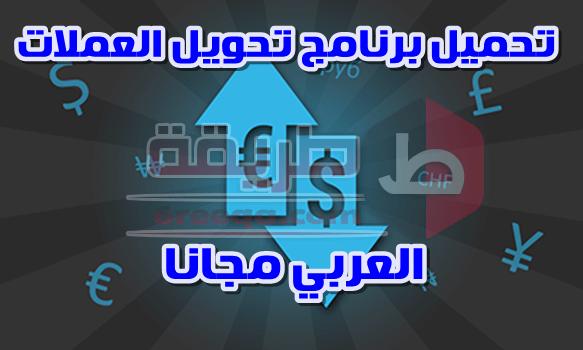 تحميل برنامج محول العملات العربي مجانا