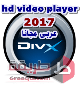 hd video player 2017 عربي مجانا
