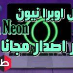 تحميل اوبرا نيون متصفح opera neon اخر اصدار مجانا