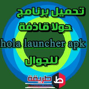 تحميل برنامج حولا قاذفة hola launcher apk للجوال