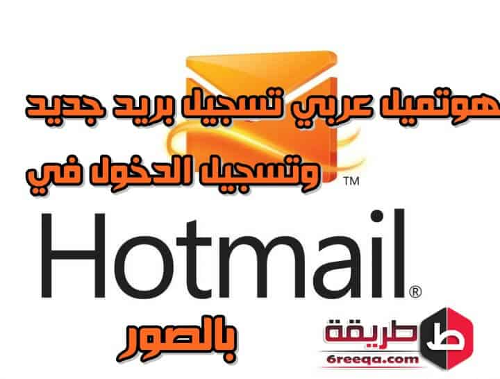 هوتميل عربي تسجيل بريد جديد وتسجيل الدخول في hotmail بالصور