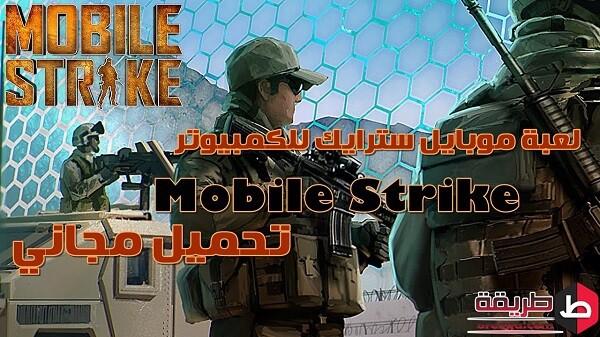 لعبة موبايل سترايك للكمبيوتر mobile strike تحميل مجاني