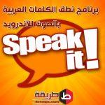 برنامج نطق الكلمات العربية بالصوت للاندرويد