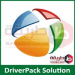 تحميل اسطوانة تعريفات 2018 Driver pack solution لتعريف كروت الكمبيوتر والموبايل