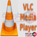 تحميل برنامج تشغيل الميديا vlc media player 2018 العربى للكمبيوتر والموبايل