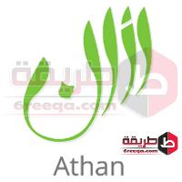 تحميل برنامج الأذان ومواقيت الصلاة Azan and prayer time للكمبيوتر والموبايل