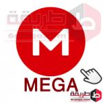 تحميل برنامج تخزين الملفات السحابى ميجا Mega للموبايل مجانا
