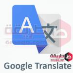 تحميل برنامج ترجمة جوجل ترانسليت Google Translate للكمبيوتر والموبايل