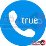 تحميل برنامج اظهار رقم المتصل تروكولر truecaller  للكمبيوتر والموبايل مجانا