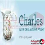 تحميل برنامج تشارلز 2018 Charles Proxy لتغيير ايبيهات الكمبيوتر
