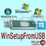 تحميل برنامج WinSetupFromUSB لحرق الويندوز على فلاشة USB مجانا