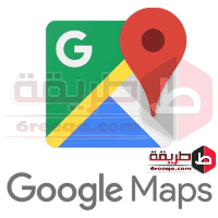 تحميل برنامج خرائط جوجل مابس Google Mapsللاندرويد والايفون والايباد